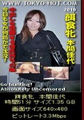 Tokyo Hot k0355  Kayo Honma