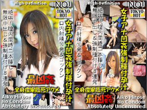 Tokyo-Hot n0504: Skewered Slut &#8211; Aiko Hirose