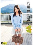 [SAMA-765] 九州弁丸出し 田舎娘 11 ここはちゃん 19歳