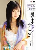 Catwalk Poison 01 – Nozomi Hatsuki (CWDV-01) DVD ISO